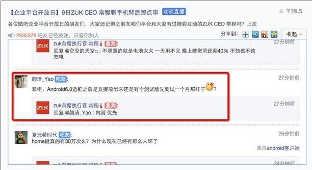 Weibo ZUK Z1 Marshmallow