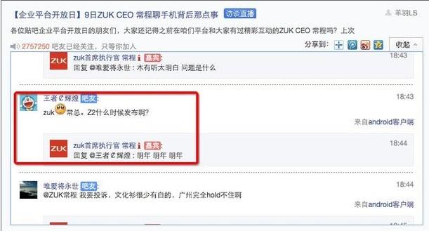 Weibo ZUK Z2