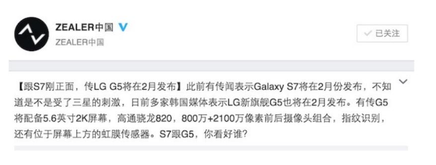 LG G5 Weibo